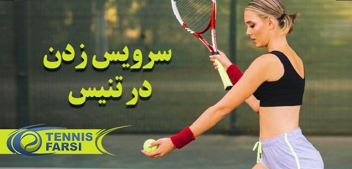 سرویس زدن در ورزش تنیس