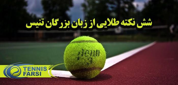 بزرگان تنیس