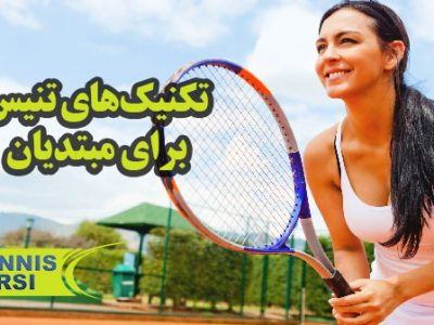 تکنیکهای تنیس برای مبتدیان