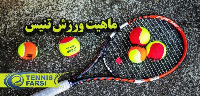 ماهیت ورزش تنیس
