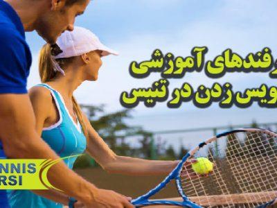 سرویس زدن در تنیس