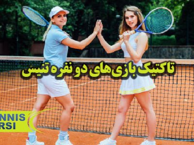 تاکتیک بازیهای دو نفره تنیس
