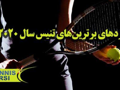 برترینهای تنیس سال ۲۰۲۰