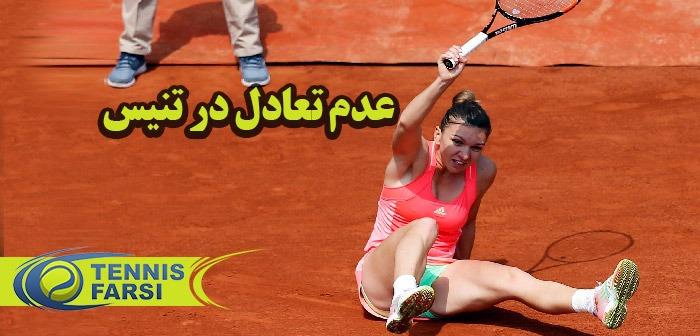 عدم تعادل در تنیس