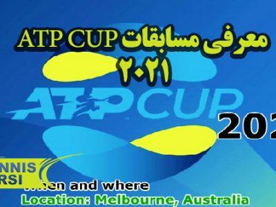 مسابقات ATP CUP سال 2021