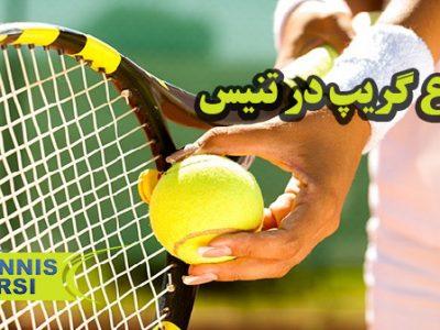 انواع گریپ در تنیس