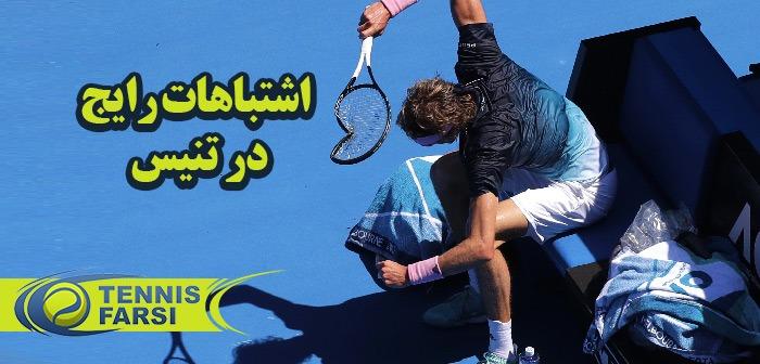 اشتباهات رایج در تنیس