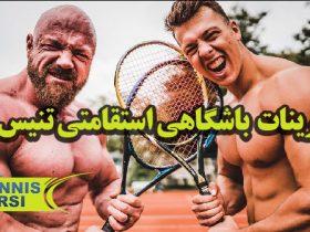 تمرین باشگاهی استقامتی جهت آماده سازی بدن